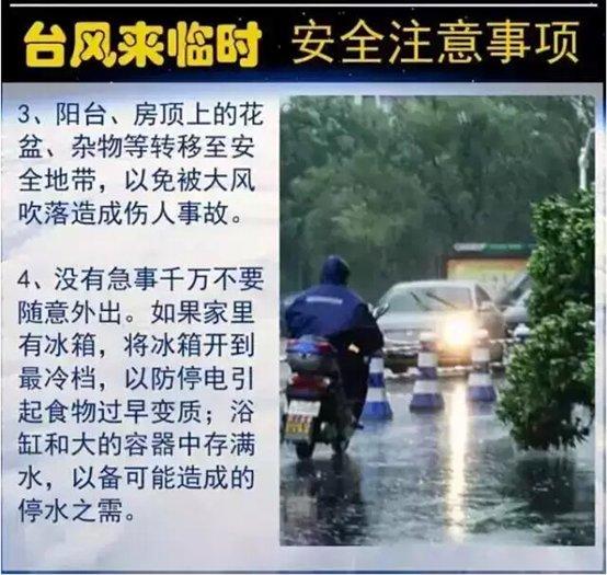 台风来临时 安全注意事项